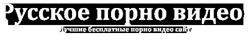 Xxx видео, русское порно, секс видео Hd
